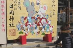 加古川市 日岡神社【2020年1月】